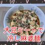 大豆ミートを使った❣️甘酢冷やし麻婆麺