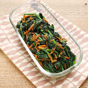 簡単便利な常備菜。ほうれん草とにんじんのごま和え