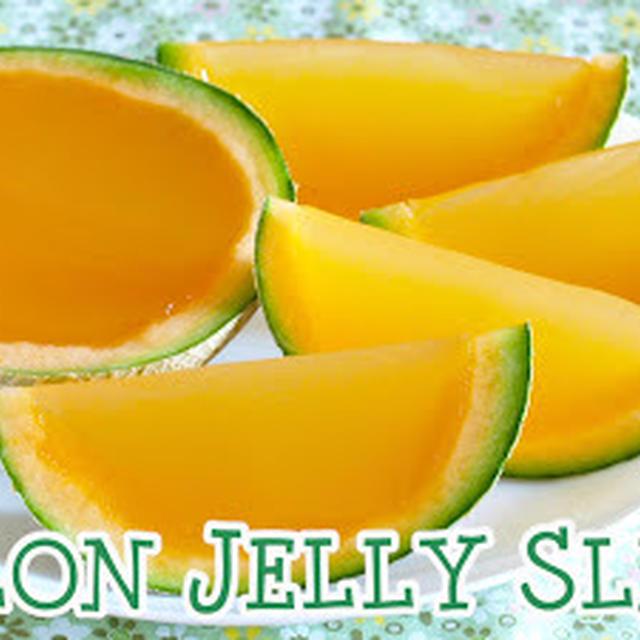 旬のメロンで美味しい!まるごとメロン寒天ゼリー (動画レシピ)