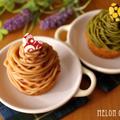 マロンペーストでつくる、簡単本格モンブラン☆生地レシピあり・マロンクリームと抹茶マロンクリーム(牛乳使用・生クリーム不使用) by めろんぱんママさん