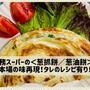 業務スーパーの<葱抓餅/葱油餅>で本場の味再現!タレのレシピ有り!