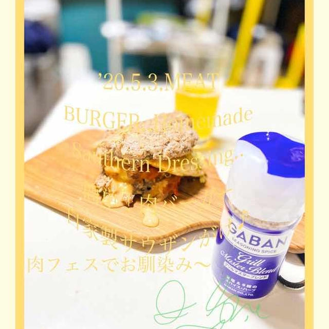 今日の朝活!頂いたGABANで肉バーガー〜自家製サウザンがけ〜