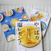 【本】塩レモンあれこれ
