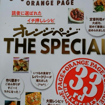 THESPECIAL イチオシレシピ