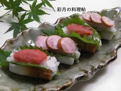 ちくわでひと口寿司