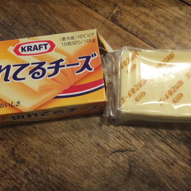 森永乳業 クラフト 切れてるチーズを使っておつまみレシピ♪