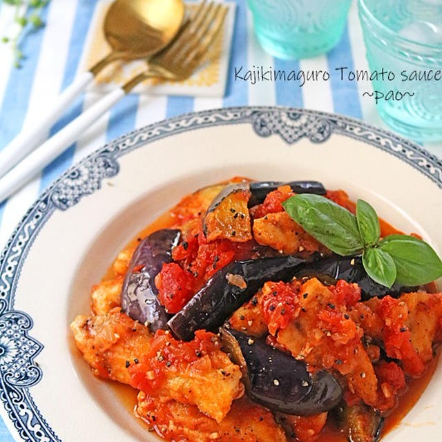 柔らかカジキと茄子のトマトソース煮♪子供も喜ぶお魚料理
