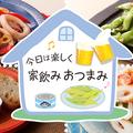 ニッスイ・レシピスクラップ「今日は楽しく家飲みおつまみ」公開 by みぃさん