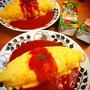 ★お昼ごはん★野菜ジュースで濃厚トマトソースオムライス