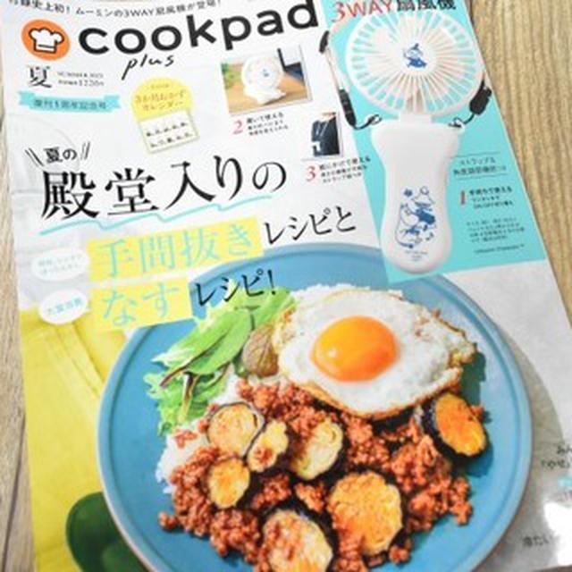cookpad plus 2021 夏号に掲載されました!おくらの豚肉巻き