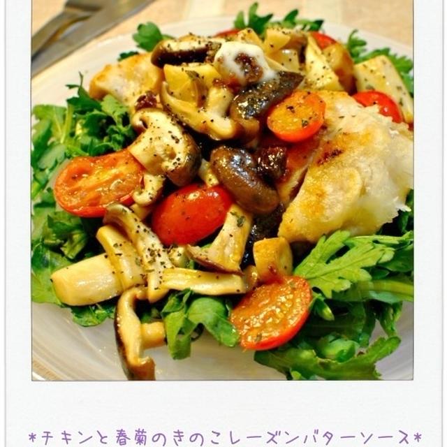 ☆チキンと春菊のきのこレーズンバターソース☆