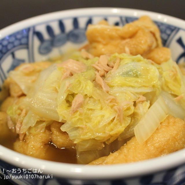 白菜とツナの煮浸し~レシピあり