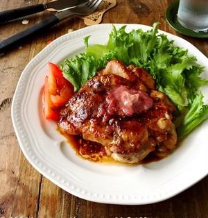 ♡超簡単ワンパンレシピ♡ジューシーチキンの梅バターソテー♡【鶏もも肉*梅干し*時短】