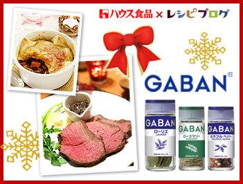 スパイスでお料理上手:クリスマスはおうちで楽しもう!スパイスが決め手のごちそうレシピ