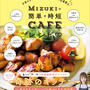 重版!【Mizukiの簡単*時短CAFEレシピ】