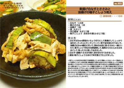 素揚げ白なすとささみと油揚げの柚子こしょう和え -Recipe No.955-
