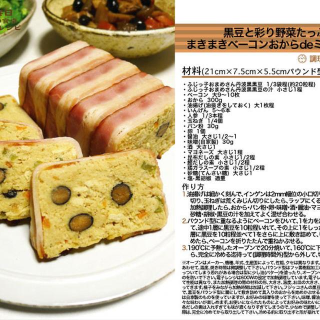 黒豆と彩り野菜たっぷりまきまきベーコンおからdeミートローフ -Recipe No.1057-