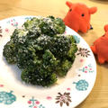 【冷凍ブロッコリーのツリーサラダ】パーティーサラダレシピ/やる気★