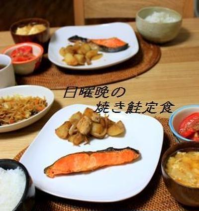 日曜の晩の焼き鮭定食