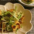 焼きあげと水菜の柚子胡椒サラダ