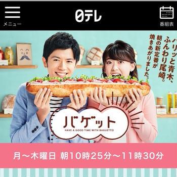 【本日1月15日放送!】日本テレビ「バゲット」に出演します