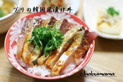 ブリの韓国風漬け丼