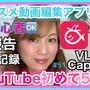 【YouTube】YouTube初めて5ヶ月経ちました 超初心者おススメ動画アプリ2選