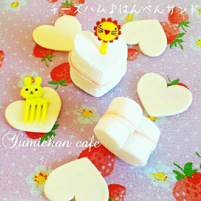♡Q・B・B大きいスライスチーズde作る♪子供が喜ぶ♡ハートのチーズハムはんぺんサンド♡