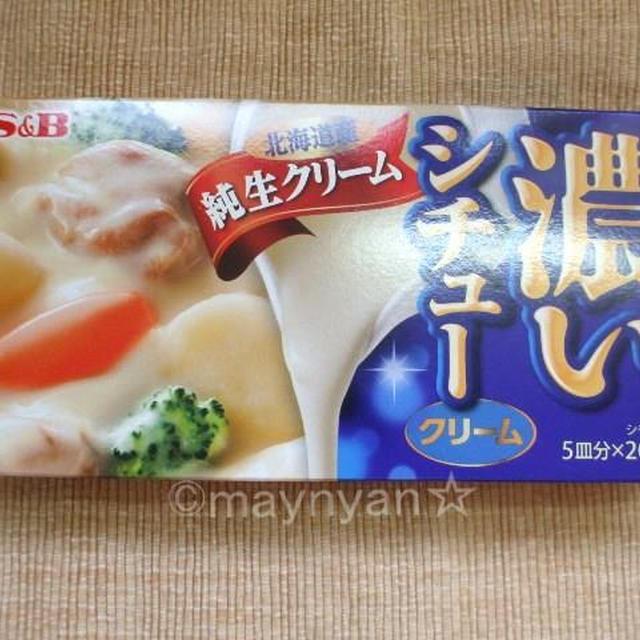 【シチュー】「S&B濃いシチュー クリーム」「濃いシチュー ラクレットチーズ」を食べ比べてみました