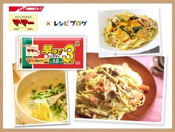 「マ・マー早ゆでパスタ」シリーズを使った旬の食材でつくる早ゆでパスタレシピ