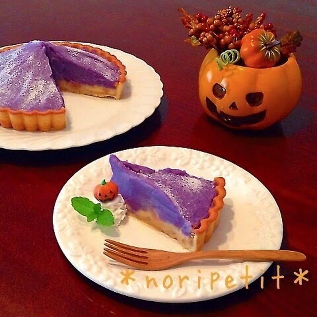 レンジde簡単♡アップルカスタード&紫いもクリームのタルト♡と泣けた…。