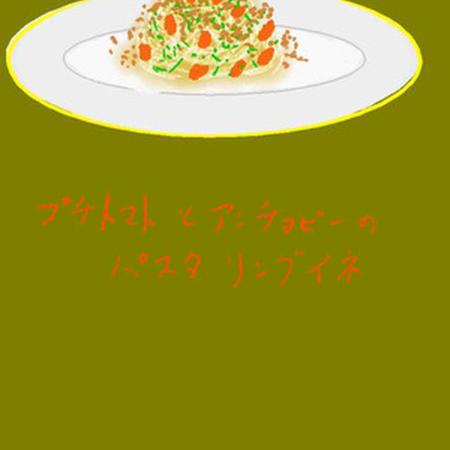 プチトマトとアンチョビーパスタ リングイネ