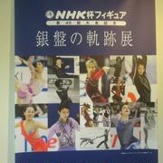 ★NHK杯フィギュア・銀盤の軌跡展@日本橋高島屋★