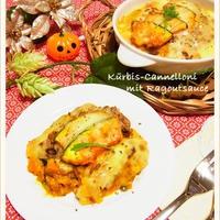 マッシュかぼちゃのオーブン焼き ~ カンネッローニ風
