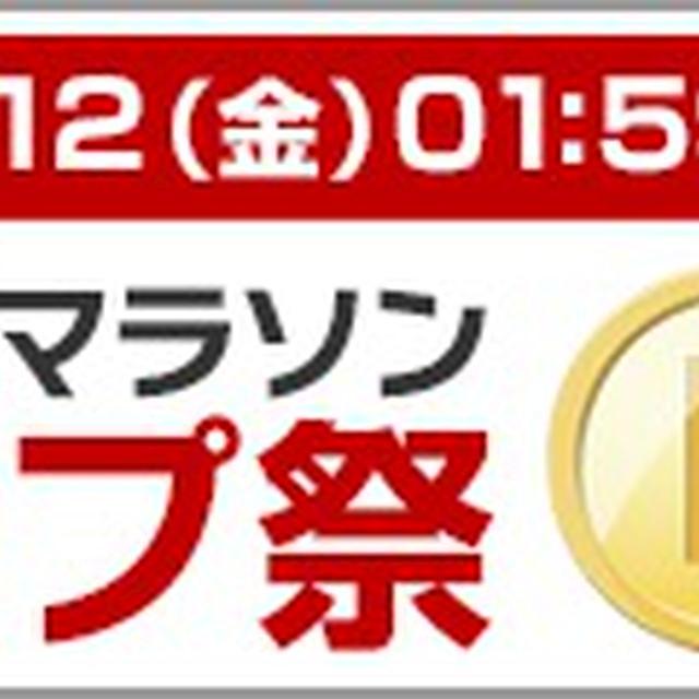 楽天「マラソン×ポイントアップ祭」を開始します!期間中は対象商品ポイント10倍!