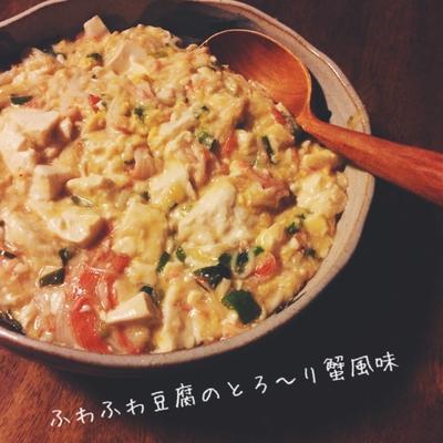 ふわふわ豆腐のとろ〜り蟹風味♪