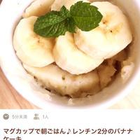 【掲載されました】レンチン2分のマグカップバナナケーキ