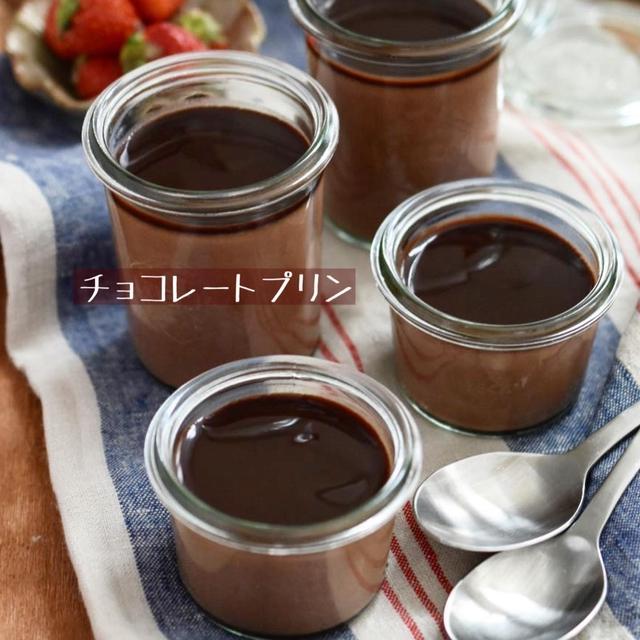 板チョコ1枚で濃厚とろける【チョコレートプリン】#たまご不使用#ゼラチン