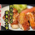 基本で美味しい鶏もも肉の照り焼きと作り方!