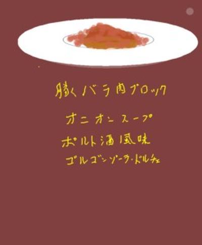 豚バラ肉ブロック オニオンスープ ポルト酒 ゴルゴンゾーラドルチェ風味