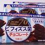 美味しいビターチョコで腸活! #森永 #ビフィズス菌チョコレート #今日のおやつ #腸活
