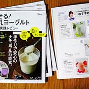 「やせる!豆乳ヨーグルト」レシピ本