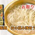 石丸製麺「技の極み讃岐うどん」を取り寄せた感想と調理方法など / 讃岐うどんの通販