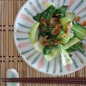 桜海老と青梗菜のガーリック&オニオンソルト炒め