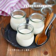 レンジで簡単【とろける紅茶のパンナコッタ】#連載#レシピブログ