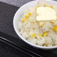 とうもろこしの炊き込みご飯の作り方【夏にぴったりの簡単レシピ】