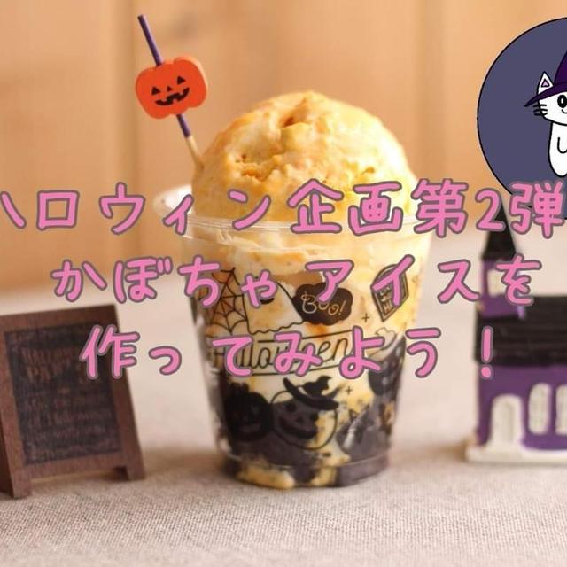 【ハロウィン】材料3つで簡単スイーツ(動画あり!)