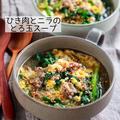 ♡ひき肉とニラのとろ玉スープ♡【#簡単レシピ#時短#節約#おかずスープ】