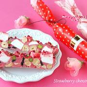 友チョコにおすすめ失敗しらずのザクザク苺チョコバー☆プチプラかわいいラッピング