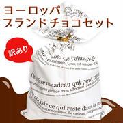 【お取り寄せ】レスキュー♡ヨーロッパのブランドチョコレート詰め合わせ